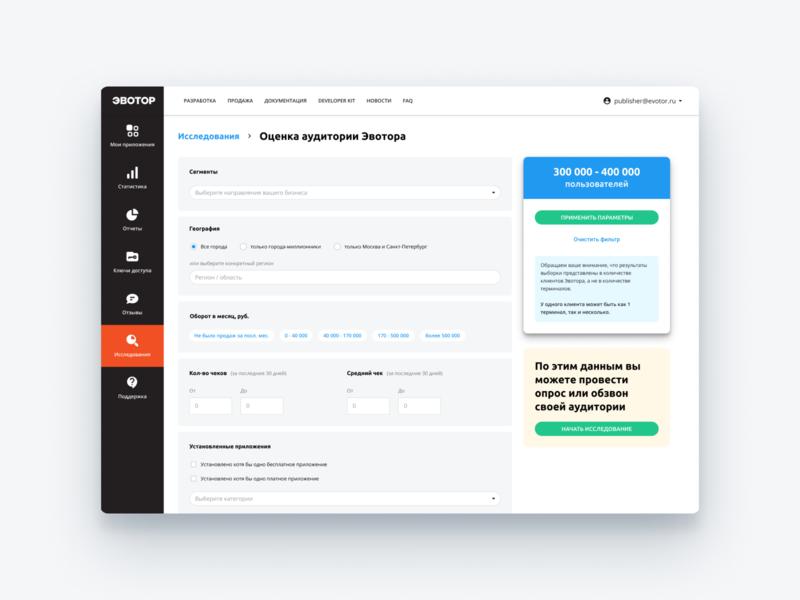 Survey Creation Page