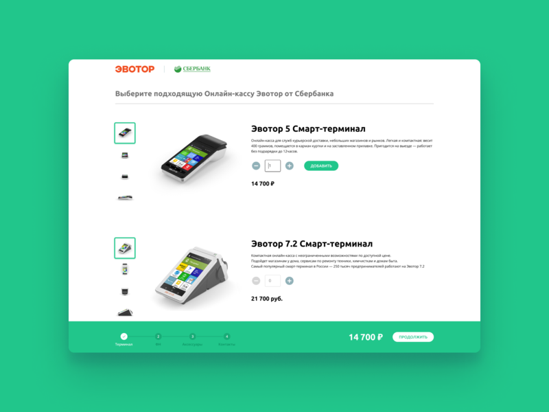 Device order page terminal figma design busket device sberbank page evotor order