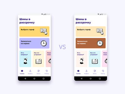 Left or Right? ui figma cars rent credit leasing tires figmadesign app palette color