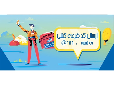 Illustration for ROOZ ice cream camping