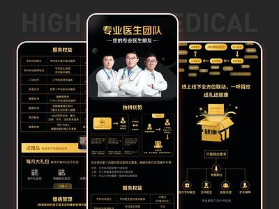 高端医疗活动 活动 运营 医生 健康 品牌 设计 uidesign uiux ui design 用户界面 医疗