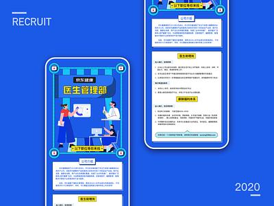 Doctor recruitment uiux branding 概念设计 illustration 活动 医疗 ui 插画