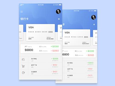 金融 理财 购物 app