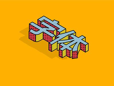字体 卡通 3d 字体