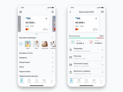 VTB banking app banking app banking uidesign behance uxdesign app ux ui