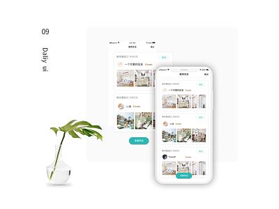 寻找合租小伙伴界面 home improvement daily ui colour ui ux design app