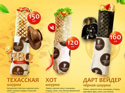 Shawarma House design menu