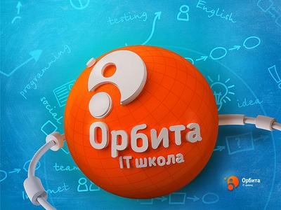 Orbit IT school illustration