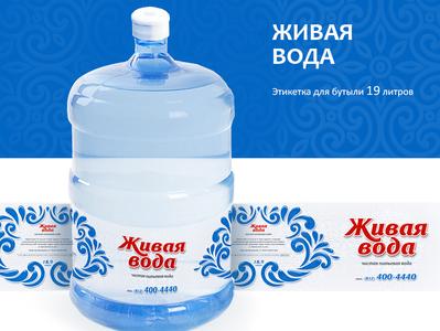 Label design for 19 liter bottle
