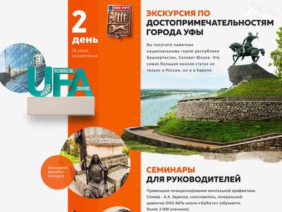 presentation of the invitation Ufa city