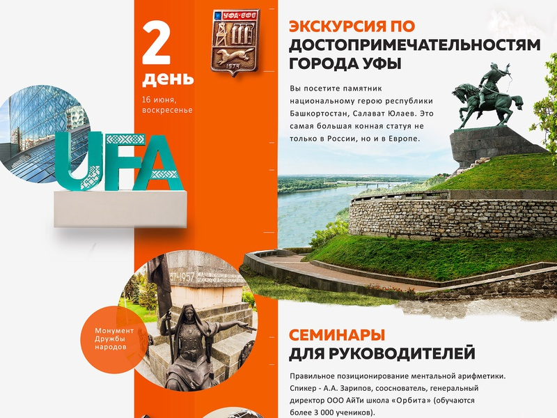 presentation of the invitation Ufa city уфа presentation