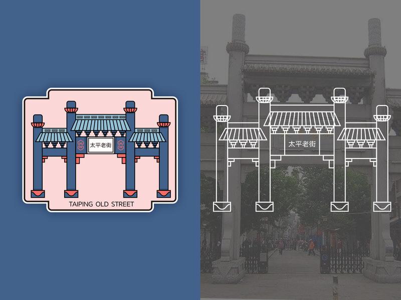 地标图形 太平老街 landmark graphic  illustrator