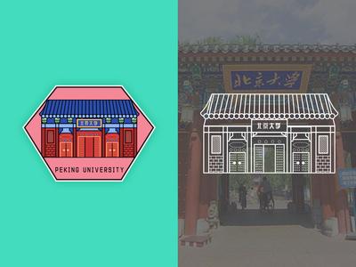 地标图形 | 北京大学