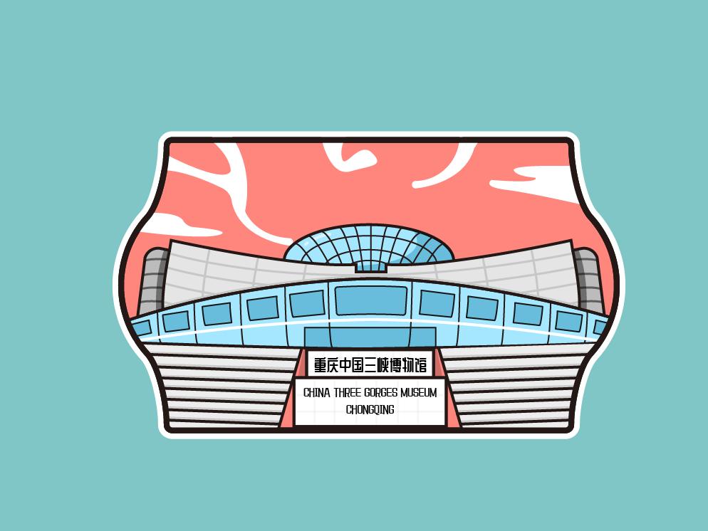 地标图形   三峡博物馆 landmark graphic  illustrator