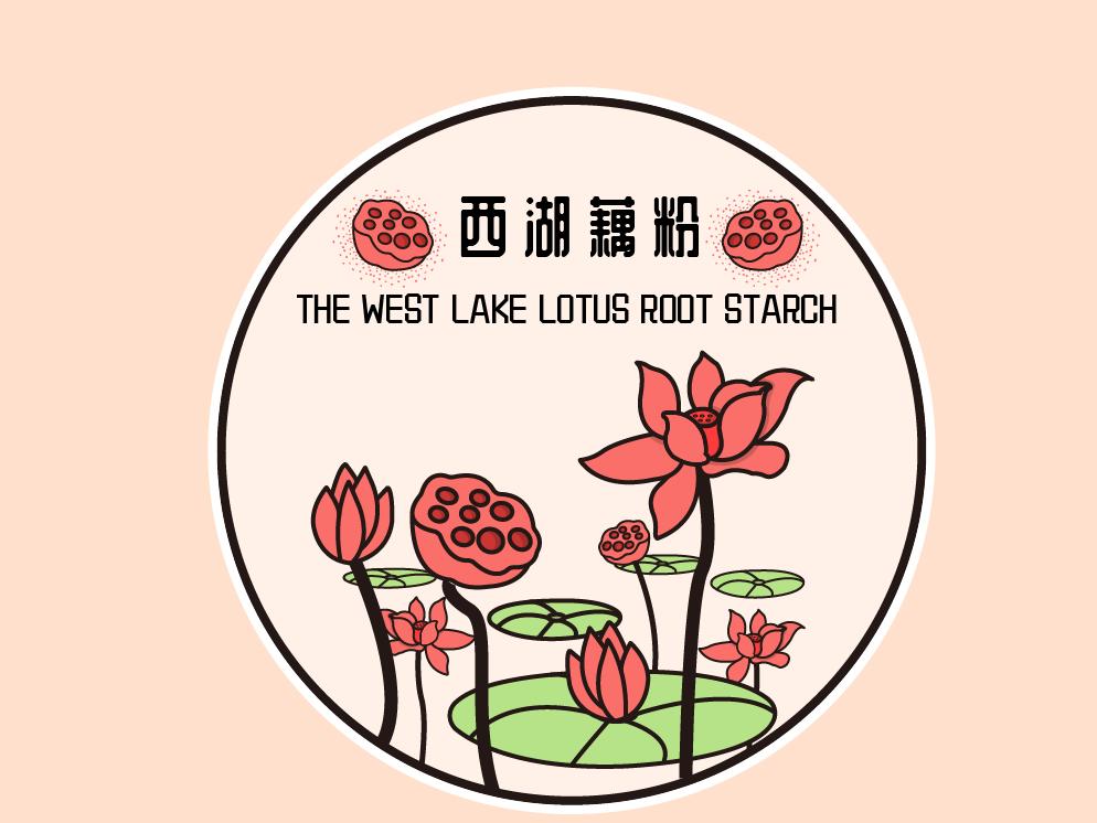 地标图形 | 西湖藕粉 landmark graphic  illustrator
