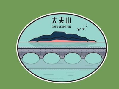 地标图形 | 大夫山