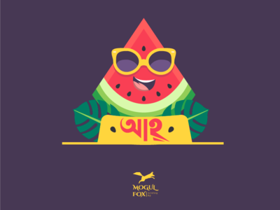 Ah! -Mission Summer Done! illustration bangla typography