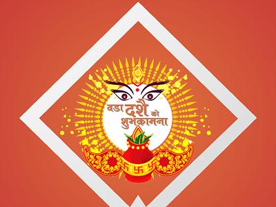 Dashain Vibes gimp design fun festival nepal dashain vibes dashain