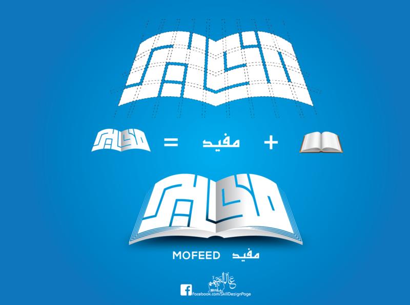 Mofeed - مفيد manipulationart illustration vector illustrator typography circular grid grid calligraphy freehand logo design design