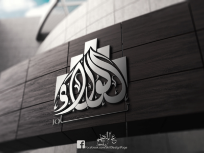 Al Walaa tower photoshop illustrator logodesign typography calligraphy logo