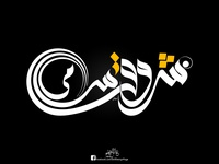 شروق سامي - Shrouk Samy