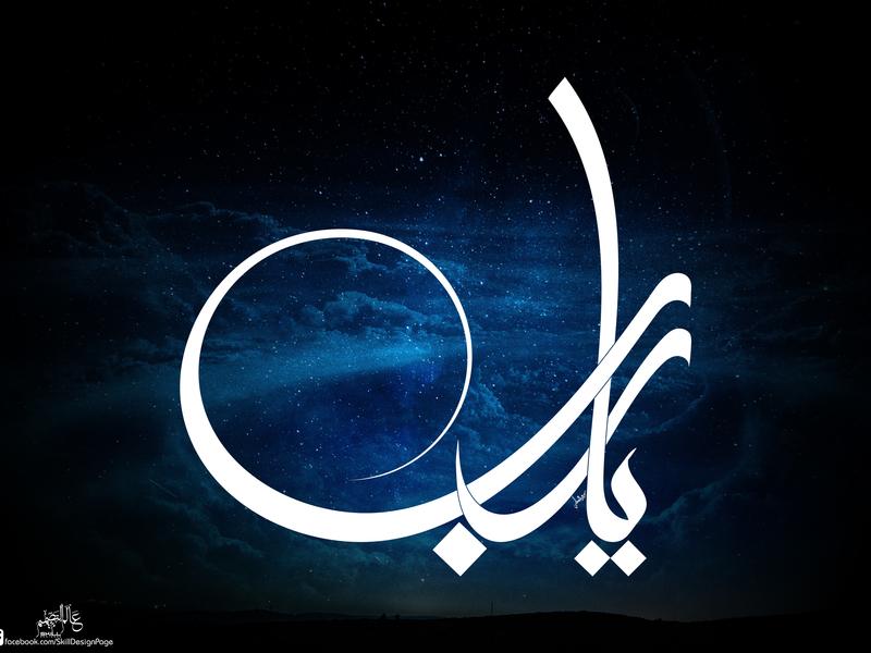 يا رب - Oh God islamic photo edit design logo vector photo editing manipulation illustration freehand typography calligraphy logo design