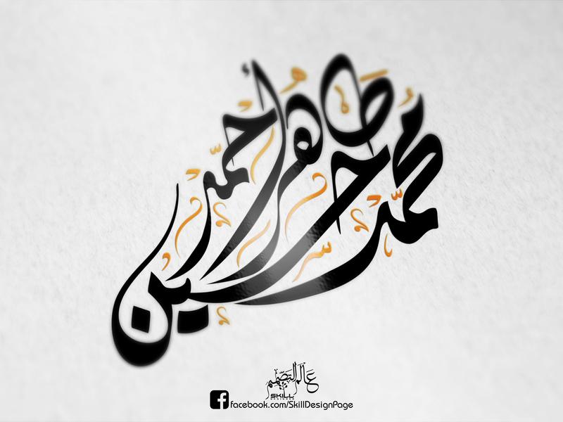 Mohamed Hussien - Calligraphy illustration islamic logo freehand vector manipulation design logo design illustrator graphic  design typogaphy calligraphy
