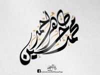 Mohamed Hussien - Calligraphy