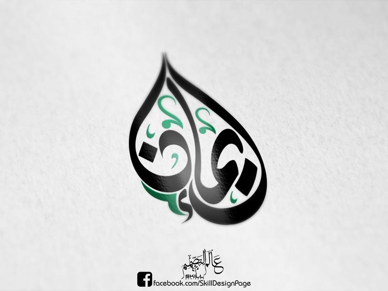 Eman photograhy photoshop illustrator photo editing islamic photo edit manipulation logo design design vector illustration logo freehand typography calligraphy