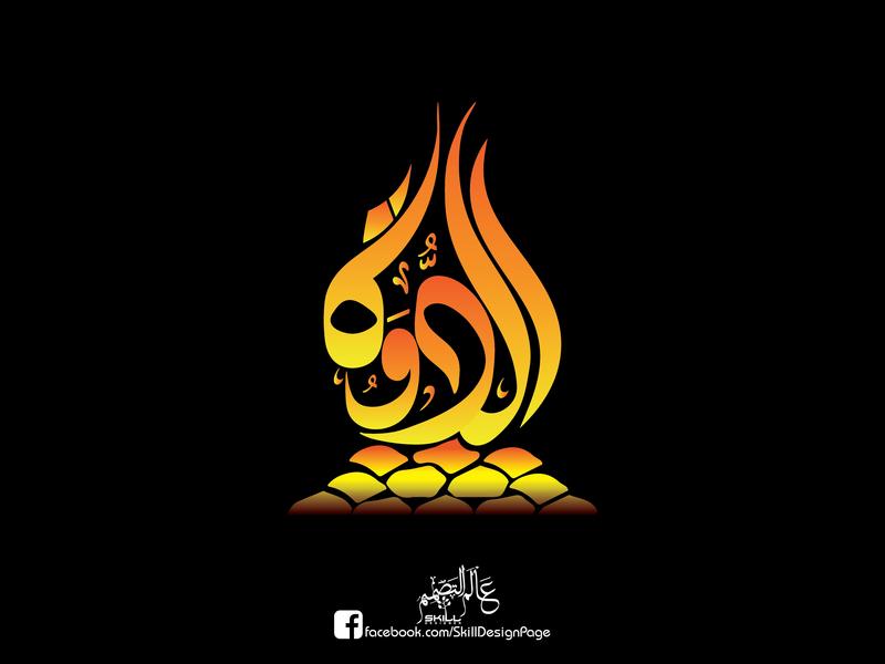 الدوة circular grid photo editing illustration photoshop illustrator logo vector typography design freehand calligraphy logo design