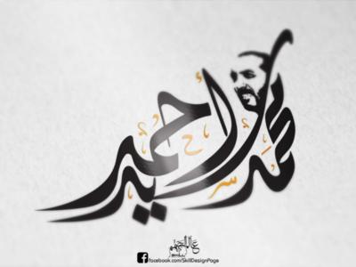 محمد سيد أحمد typography calligraphy photoshop illustrator design logo