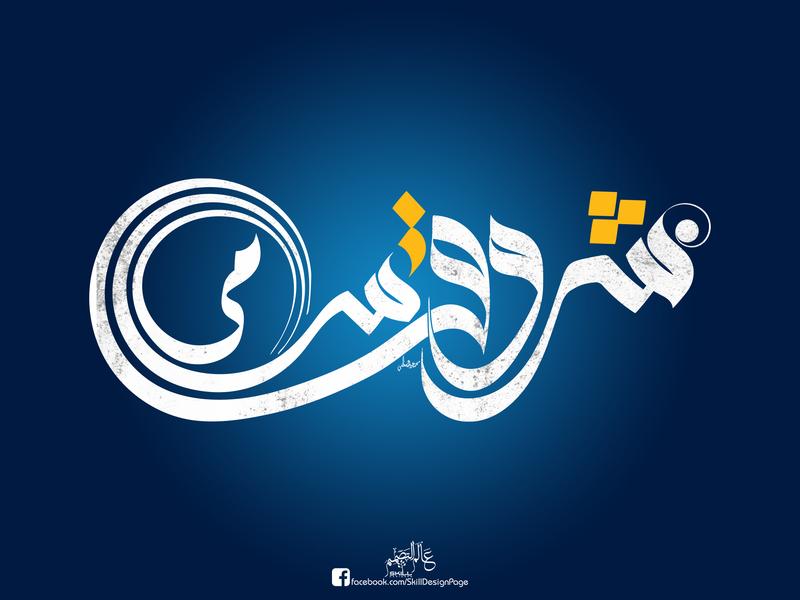 Shrouk Samy - شروق سامي -2 circular grid freehand photoshop illustrator vector manipulation design logo design typography calligraphy