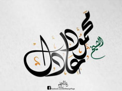 Mahmoud Adel - Calligraphy photoshop illustrator typography calligraphy