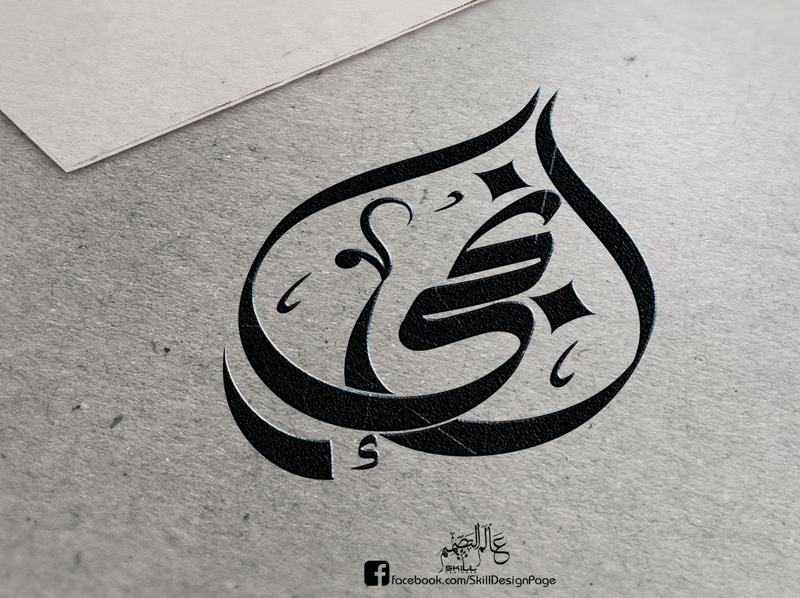 Enjy enjy design illustrator photoshop vector manipulation logo freehand logo design typography calligraphy