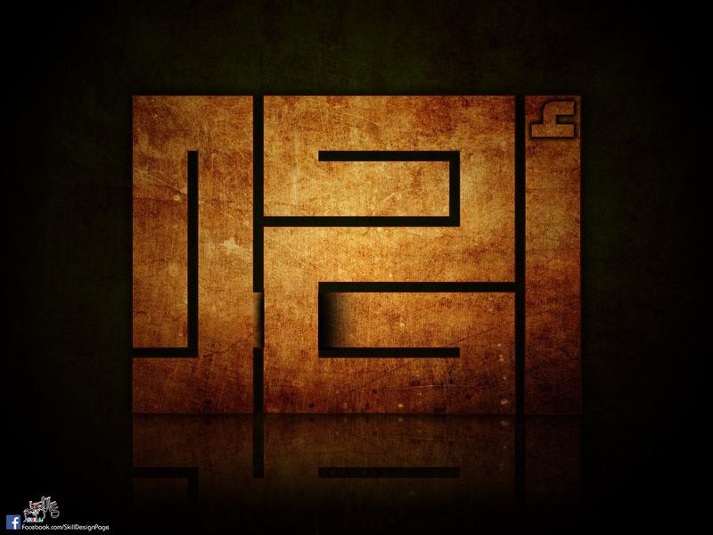 Ahmed - أحمد islamic photo edit photoshop illustration manipulation design freehand logo design typography calligraphy