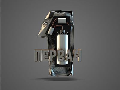 Pervatch advertising visual numeral design 3d numeral 3d art advertising design numeral art vodka art