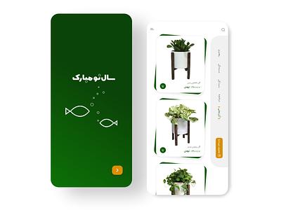 Plant E-Commerce xd farsi shopping minimal orange persian persian graphic designer persian ui green uiuxdesign mobile ui fish new year nowruz online shop e-commerce plant app design app