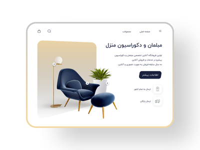 Concept of Decoration Website ux web decorate online store website shopping trend modern luxury furniture decoration farsi persian typography persian ui persian minimal online