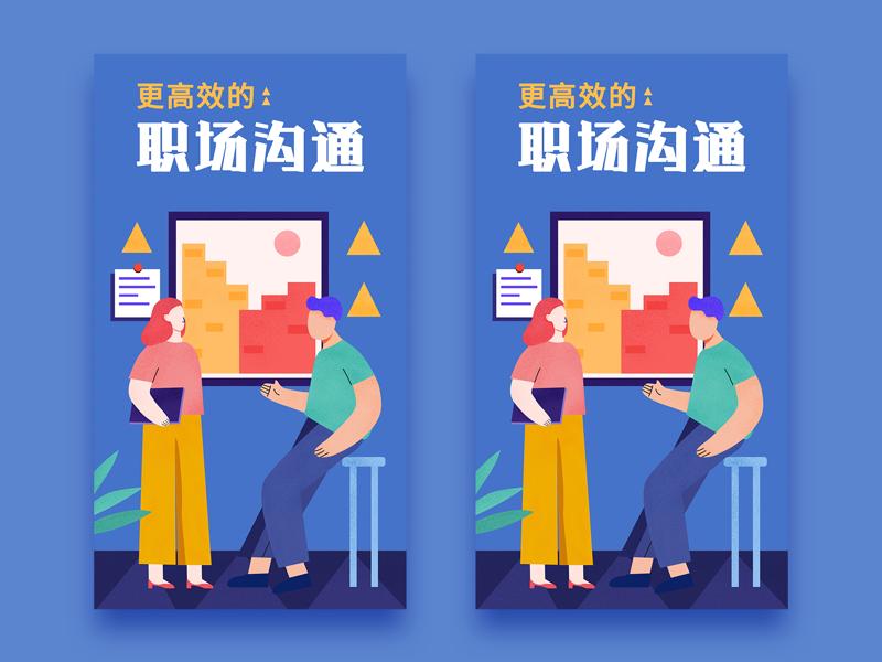 Office communications illustration  startup
