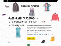Yandex Special Project / Main screen concept