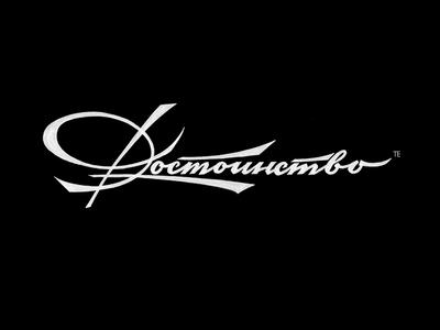 Достоинство (Dignity) Calligraphy Logo