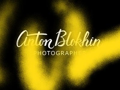 Personal logo for Anton Blokhin etlettering branding design type evgeny tkhorzhevsky logo lettering logo calligraphy