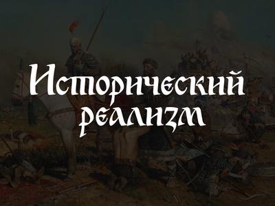 Historical Realism