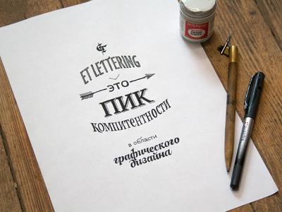 Vl3000 et lettering calligraphy logo font type calligraphy logo lettering logo hand lettering logo calligraphy and lettering artist evgeny tkhorzhevsky calligraphy artist lettering artist