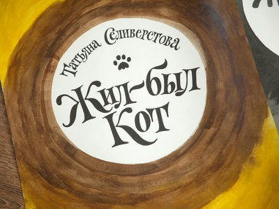 Жил-был Кот (cyr., There once was a Cat) et lettering calligraphy logo font type calligraphy logo lettering logo hand lettering logo calligraphy and lettering artist evgeny tkhorzhevsky calligraphy artist lettering artist