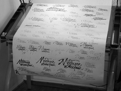Модные истории (cyr., Fashion stories) et lettering calligraphy logo font type calligraphy logo lettering logo hand lettering logo calligraphy and lettering artist evgeny tkhorzhevsky calligraphy artist lettering artist