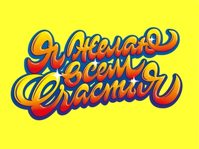 Happiness lettering artist calligraphy artist evgeny tkhorzhevsky calligraphy and lettering artist hand lettering logo lettering logo calligraphy logo type font logo calligraphy et lettering