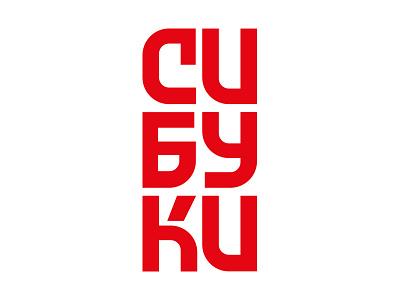 Sibuki lettering artist calligraphy artist evgeny tkhorzhevsky calligraphy and lettering artist hand lettering logo lettering logo calligraphy logo type font logo calligraphy et lettering