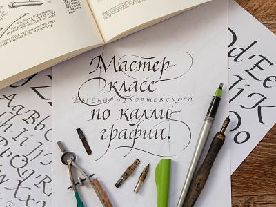 Calligraphy Workshop lettering artist calligraphy artist evgeny tkhorzhevsky calligraphy and lettering artist hand lettering logo lettering logo calligraphy logo type font logo calligraphy et lettering