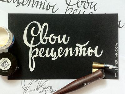 Receips et lettering calligraphy logo font type calligraphy logo lettering logo hand lettering logo calligraphy and lettering artist evgeny tkhorzhevsky calligraphy artist lettering artist